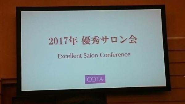 COTA全国優秀サロン会!
