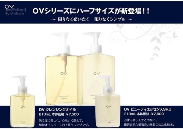 OVクレンジングオイル&化粧水にハーフサイズ新発売‼️