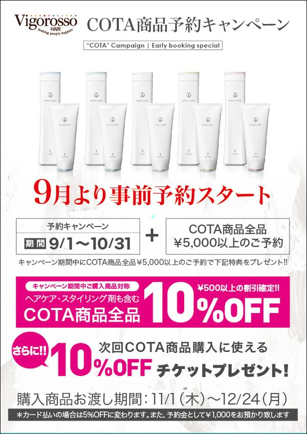 ☆COTA商品予約キャンペーンスタート☆