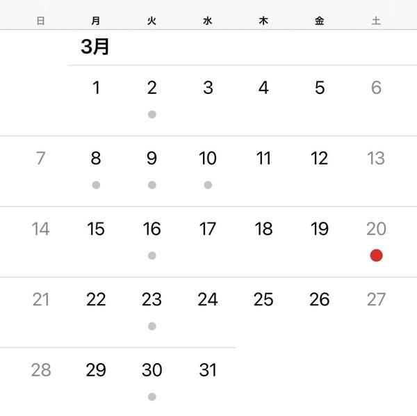 3月の営業日一部変更のお知らせ